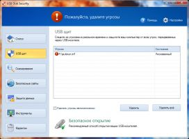 Окно USB Disk Security при обнаружении вируса на флешке